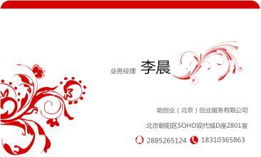 解决北京公司工商异常名录