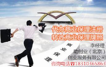 转让深圳5000万商业保理公司一手资源