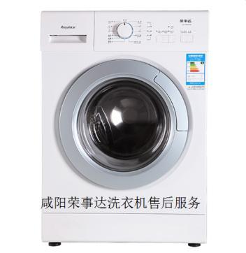 咸阳荣事达洗衣机维修