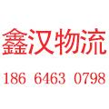 广州市鑫汉物流有限公司