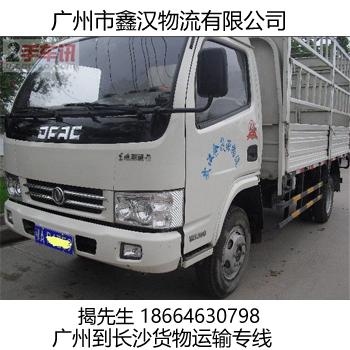 广州到海口市零担运输专线