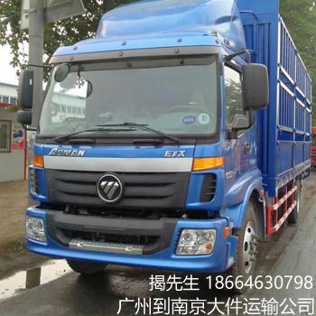 广州到白沙县物流运输专线