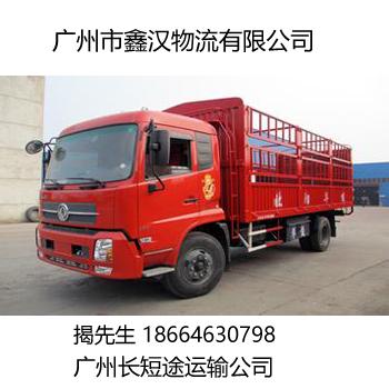 广州到扬州货运专线,广州到扬州物流专线,广州到扬州物流运输专线