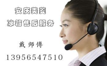 安庆美菱冰箱售后服务中心