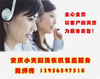 安庆小天鹅洗衣机售后服务咨询热线 13956547510