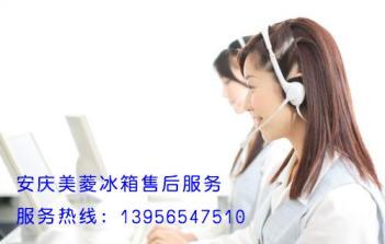 欢迎拨打 安庆美菱冰箱售后服务电话 13956547510
