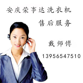 安庆小天鹅洗衣机售后服务,安庆小天鹅洗衣机售后服务电话