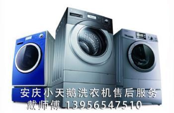 安庆迎江区小天鹅洗衣机售后服务公司