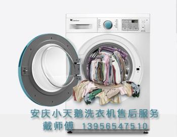 安庆小天鹅滚筒洗衣机售后服务