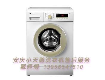 安庆小天鹅洗衣机售后维修中心