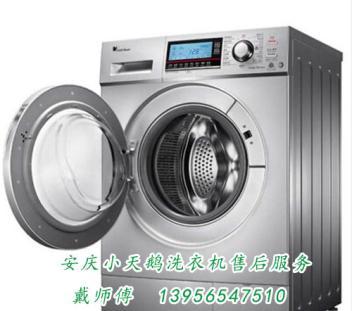 专业安庆迎江区小天鹅洗衣机售后服务
