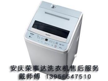 安庆迎江区小天鹅洗衣机售后服务厂家