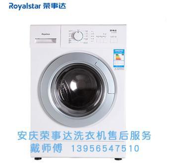 安庆荣事达洗衣机售后维修电话