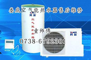 娄底空气能热水器售后维修