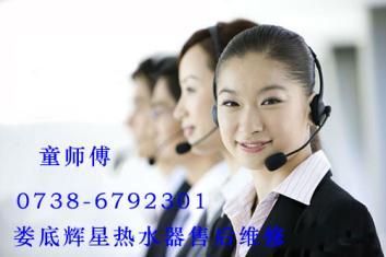 娄底热水器售后维修电话 13107184500
