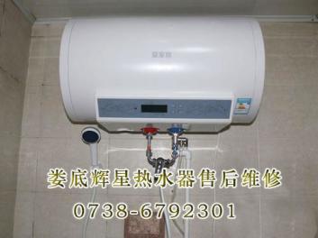娄底热水器售后维修 娄底燃气热水器售后维修