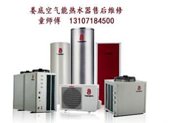 娄底空气能热水器售后维修服务