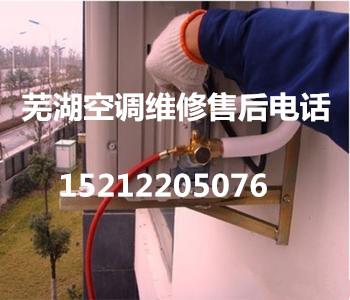芜湖海尔空调售后维修电话*芜湖海尔空调售后维修专线服务