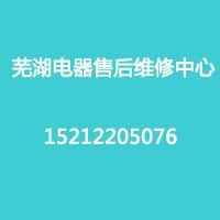 芜湖电器售后服务中心