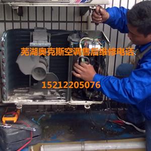 芜湖海尔空调售后维修电话*芜湖海尔空调售后维修技巧