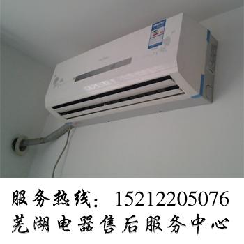 芜湖海尔空调售后维修厂家