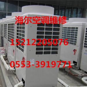 芜湖海尔空调售后维修服务专业靠谱
