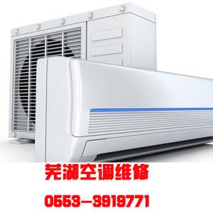芜湖海尔空调售后维修电话*芜湖海尔空调售后维修电话咨询