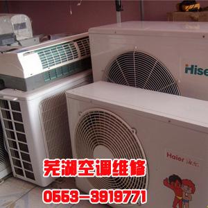 芜湖海尔空调售后维修电话、范围和地址