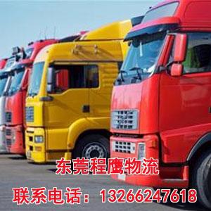东莞到重庆设备运输|东莞到重庆大型设备运输|东莞到重庆大型机械设备运输