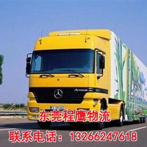 东莞到重庆大型设备运输