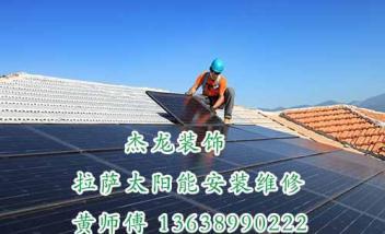 拉萨太阳能安装与维修 拉萨太阳能热水器安装与维修 萨太阳能安装与维修公司