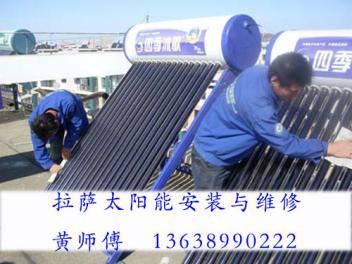 拉萨专业太阳能安装与维修公司