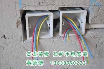 拉萨水电安装 拉萨水电安装公司