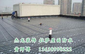 拉萨屋面防水 拉萨屋面防水公司 拉萨屋面防水工程