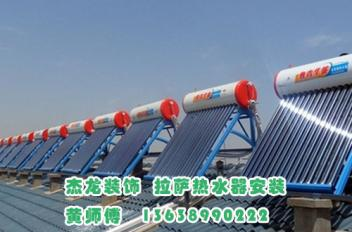 拉萨专业太阳能安装维修公司