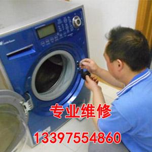 郴州洗衣机维修/郴州洗衣机维修价格/郴州洗衣机维修电话