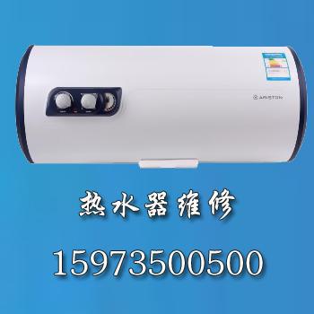 郴州热水器维修*郴州热水器维修实力商家