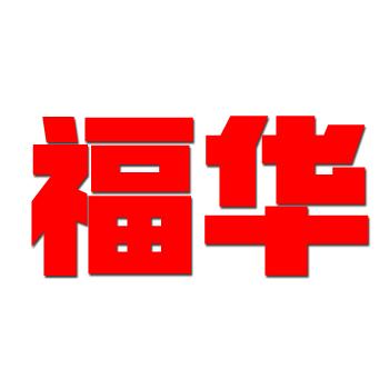 深圳市福华金属回收有限公司