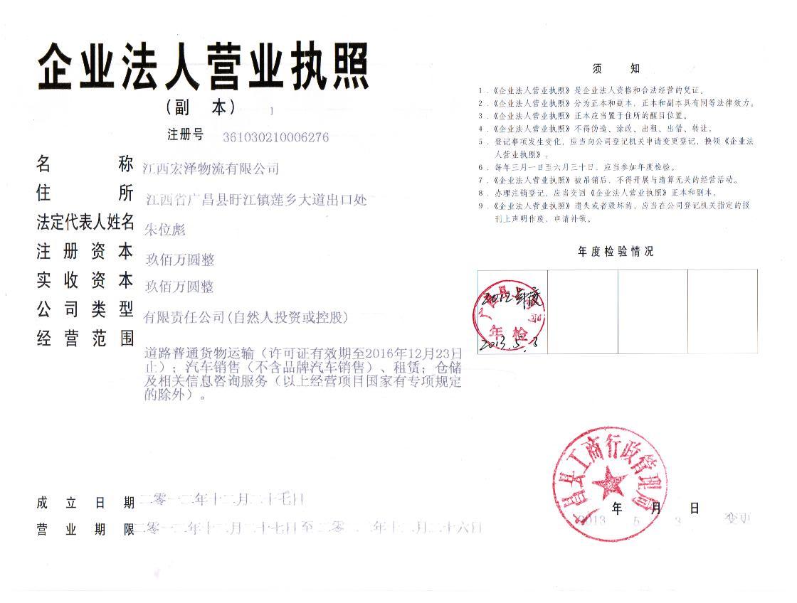 天津宏泽物流有限公司