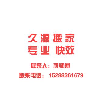 安宁久源搬家服务有限公司