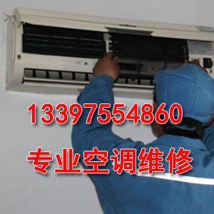 郴州空调维修厂家