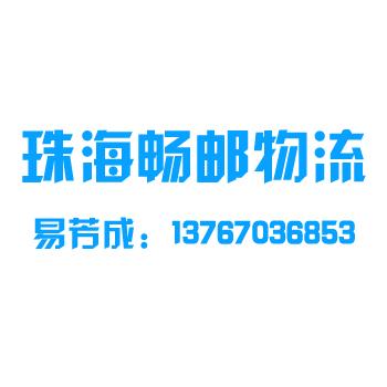 珠海畅邮物流有限公司
