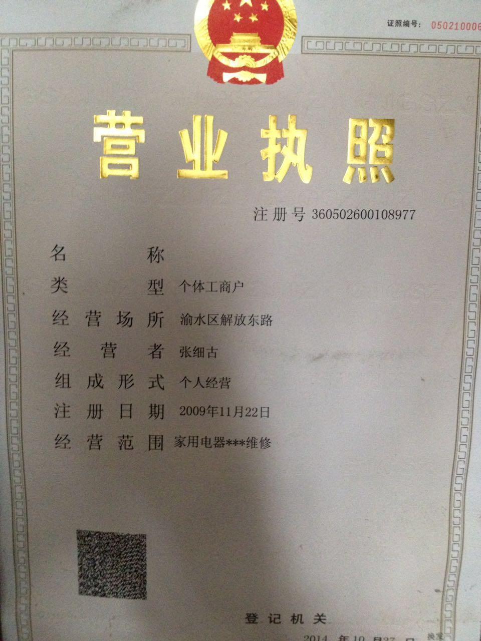 新余赣西电器维修公司