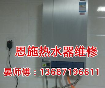 恩施空调维修|恩施热水器维修|恩施洗衣机维修|恩施油烟机维修
