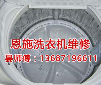 恩施洗衣机维修