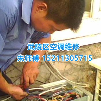 武陵区空调维修*武陵区空调三大系统维修技巧