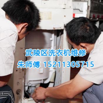 武陵区洗衣机维修