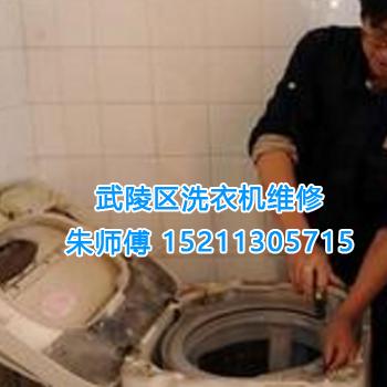 武陵区洗衣机维修*武陵区小天鹅洗衣机维修