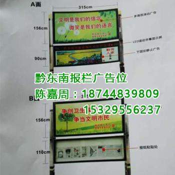 黔东南报栏广告位招租热线