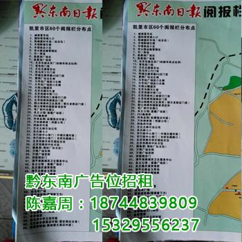 黔东南报栏广告位招租